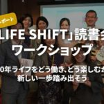 開催レポート『LIFE SHIFT(ライフシフト)』読書会ワークショップ