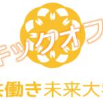 【開催レポート1】10/21 共働き未来大学キックオフイベントを開催しました!