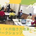 【開催レポート】共働き夫婦のチーム力を高める!プロジェクト譜ワークショップ