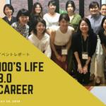 【開催レポート】働く女性3.0時代のライフキャリア/ミートアップイベント