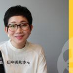 ビジョンに共感し集まったメンバーと創る、多様で新しい働き方| 株式会社Waris 共同代表 田中美和さん