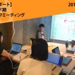新メンバー加入!下期キックオフミーティングレポート