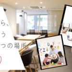 子どものそばにいながら、働く。東京メトロの託児付きワークスペースに密着!