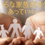 再婚家庭は「〜したらダメ?」<br>イレギュラーな家族でも最高に幸せな理由